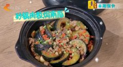 20200827家政女皇视频和笔记:砂锅肉粒焗南瓜,豆汤南瓜鱼片的制作