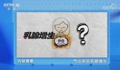 20200903健康之路视频和笔记:王泽民,乳腺增生,膻中穴,阳陵泉