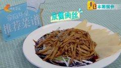 20200902家政女皇视频和笔记:素京酱肉丝,糖醋蘑菇丸子的制作
