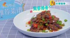 20200906家政女皇龙8娱乐app和笔记:豉香排骨,豉香腐乳肉的制作