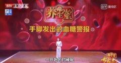 20200917养生堂视频和笔记:张黎,糖尿病,糖尿病周围神经病变