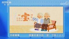 20200920健康之路视频和笔记:高晶,认知障碍,老年痴呆,记忆力下降