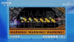 20201025健康之路视频和笔记:王晏美,金黄色葡萄球菌,米酵菌酸