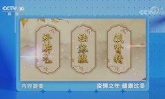 20201026健康之路视频和笔记:李光熙,熟地山药骨汤,补肺气代茶饮