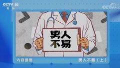 20201029健康之路视频和笔记:姜辉,勃起功能障碍,前列腺炎,更年期