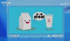 20201111健康之路视频和笔记:张宇,脱脂牛奶,纯牛奶,高钙奶