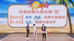 20201213养生堂视频和笔记:刘铜华,高血压,高血脂,昆布,海藻