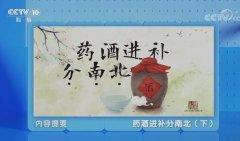 20210104健康之路视频和笔记:王承德,胡世云,风湿,药酒,祛风湿药