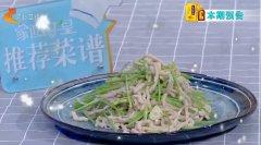 20201230家政女皇视频和笔记:芫爆里脊丝,京葱黑椒煎烹豆腐的制作