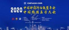 """打造""""互联网+医疗""""新生态,2020年中国肿瘤防治联盟年会"""