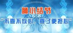 20210113养生堂视频和笔记:王洪武,李亚光,肺小结节,焦虑,穿刺