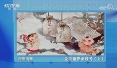 20210115健康之路视频和笔记:刘红旭,瓜蒌薤白半夏汤,血府逐瘀汤
