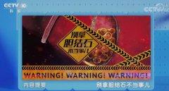 20210119健康之路视频和笔记:刘荣,糖尿病,胆结石,糖化血红蛋白