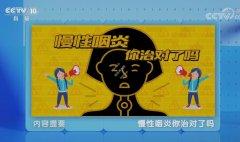 20210128健康之路视频和笔记:陈小宁,慢性咽炎,补中益气,补气养阴