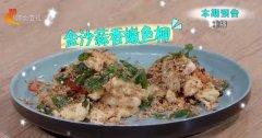 20210204家政女皇视频和笔记:葱油拌面,金沙蒜香嫩鱼柳的制作方法