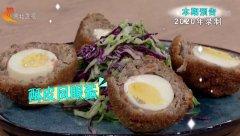 20210202家政女皇视频和笔记:酥皮凤眼蛋,回锅鸡蛋的制作方法