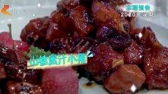20210130家政女皇视频和笔记:山楂蜜汁小排,山楂淮山焖仔鸡的制作