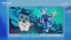 20210203健康之路视频和笔记:徐宝华,龋齿,窝沟封闭,牙齿矫正
