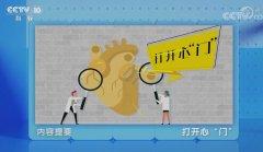 20210201健康之路视频和笔记:唐熠达,主动脉瓣狭窄,乏力,呼吸困难