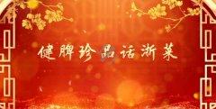 20210217养生堂视频和笔记:王麟鹏,健脾珍品话浙菜,健脾,黄酒