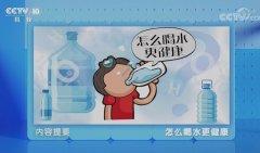 20210209健康之路视频和笔记:何丽,怎么喝水更健康,水垢,净水器