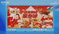 20210211健康之路视频和笔记:何丽,芋头红烧肉,冰糖葫芦,四喜丸子