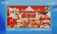 20210214健康之路视频和笔记:何丽,孙伟,红烧猪蹄,莜面栲栳栳