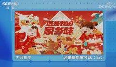 20210215健康之路视频和笔记:何丽,孙伟,梅菜扣肉,油焖大虾