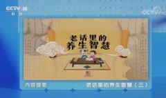 20210220健康之路视频和笔记:张景明,三子养亲汤,萝卜,姜,莱菔子