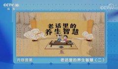 20210219健康之路视频和笔记:张景明,菊花,枸杞,山楂,马齿苋