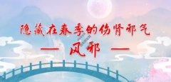 20210222养生堂视频和笔记:张昱,肾病,风邪,肾功能衰竭,尿毒症