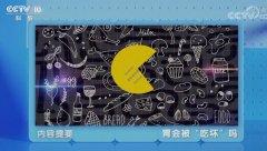 20210306健康之路视频和笔记:王志斌,暴饮暴食,胰腺炎,食道癌
