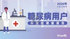 糖护士:中国互联网糖尿病患者并发症调查报告