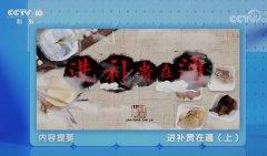 20210316健康之路视频和笔记:翟双庆,三七,三花茶,疏肝理气
