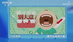 20210322健康之路视频和笔记:刘怡,蛀牙,牙龈出血,牙结石,刷牙