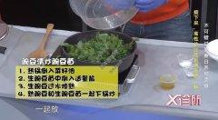 20210325X诊所视频和笔记:李颖,不可错过的春日养肝美食