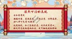 20210331养生堂视频和笔记:郑丽华,肠癌,痔疮,糖尿病,湿热下注