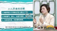 20210401饮食养生汇视频和笔记:王蔚华,小儿厌食,便秘,中脘穴