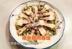 20210405X诊所视频和笔记:张彤,槐米腊肉蒸饭,秋水仙碱,玉兰花