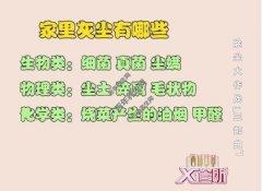 """20210412X诊所视频和笔记:徐金华,除尘大作战""""三部曲"""""""