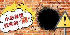 20210421养生堂视频和笔记:杨志英,马宏光,疝气,身体的致命缺口