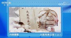 20210505健康之路视频和笔记:刘清泉,黑色拔膏棍,黑布药膏