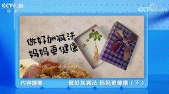 20210510健康之路视频和笔记:杨志敏,做好加减法妈妈更健康