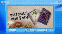 20210509健康之路视频和笔记:杨志敏,阿胶,人参,红枣,枸杞,艾叶