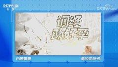 20210513健康之路视频和笔记:李坤寅,月经不调,不孕,二子调经茶