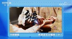 20210516健康之路视频和笔记:贺娟,失眠,酸枣仁,心火旺,盗汗