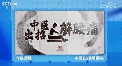 20210519健康之路视频和笔记:刘焰刚,腰疼,揉法,弹拨法,推法,火罐