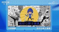 20210523健康之路视频和笔记:矫玮,心肺功能自测,波比跳,弓步蹲