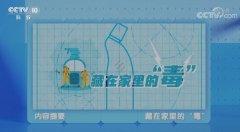20210527健康之路视频和笔记:郝凤桐,杀虫剂,消毒液,体温计,水银