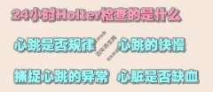 20210607X诊所视频和笔记:刘旭,房颤,Holter,风湿性心脏病